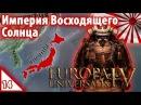 Europa Universalis IV Империя Восходящего Солнца 14