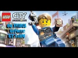 LEGO City Undercover on NVIDIA GeForce GT 540M