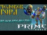 Prime World - Человек Гора - Издевательство (Replay)
