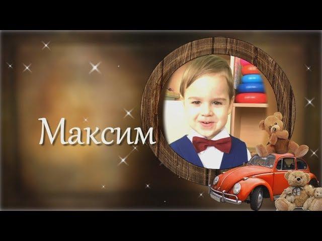 Максим (слайд шоу) » Freewka.com - Смотреть онлайн в хорощем качестве