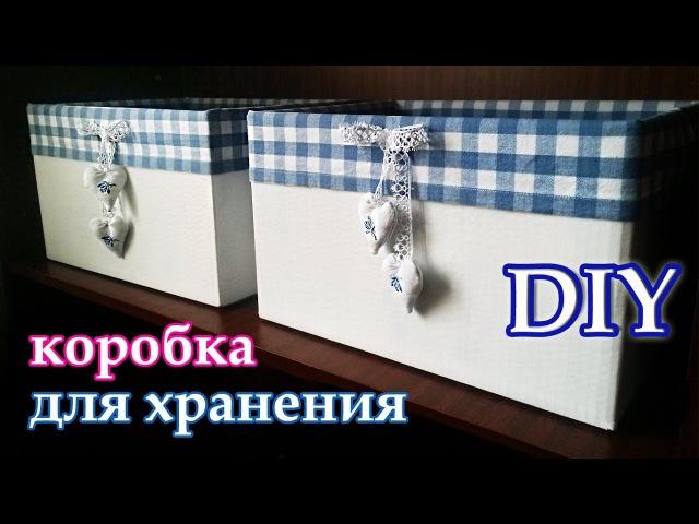 🎁 DIY Коробка для хранения своими руками, Органайзер своими руками | diy out of the box ❣