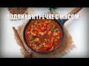 Подлива к гречке с мясом видео рецепт