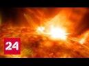 Астрофизики из Гарварда на неделе заставили схватиться за сердце миллионы землян. Они прогнозируют грандиозную солнечную бурю, по мощи сопоставимую со знаменитым Событием Кэррингтона.