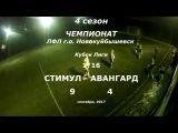 4 сезон КУБОК 1-16 Стимул - Авангард