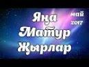 НОВЫЕ ТАТАРСКИЕ ПЕСНИ - МАЙ 2017 Яңа, матур җырлар!