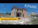 1. Построить дом в Крыму. Дом из газобетона за 2 млн ФУНДАМЕНТ. Балкон - Терморазрыв. Все по уму