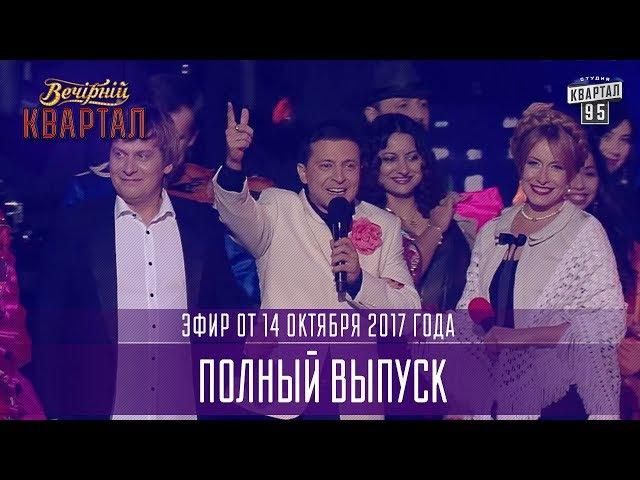 Вечерний Квартал в Киеве полный выпуск 14 10 2017