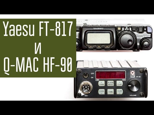 Yaesu FT-817 и Q-MAC HF-90. Сравнение радиостанций при связи на коротких волнах в полевых условиях.