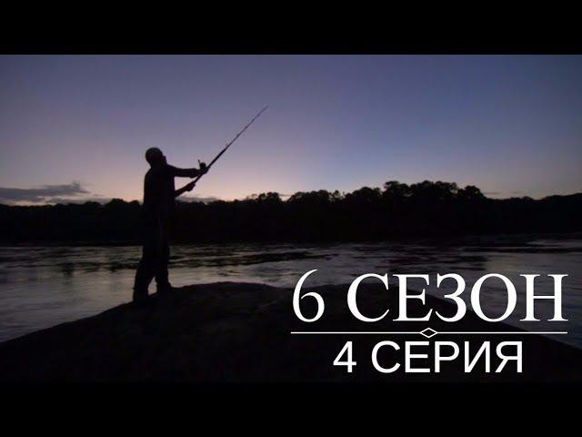 Речные Монстры: 6 сезон 4 серия Людоед