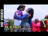 Dil Ki Halat - Janta Ki Adalat Kumar Sanu, Kavita Krishnamurthy Mithun Chakraborty &amp Gauthami