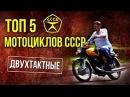 ТОП 5 Мотоциклов СССР Двухтактные мотоциклы Советского Союза Советский автопром Pro автомобили