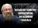 Анатолий Вассерман. Катынское убийство : опровержение наследников Геббельса