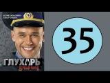 Глухарь 35 серия (1 сезон) (Русский сериал, 2008 год)