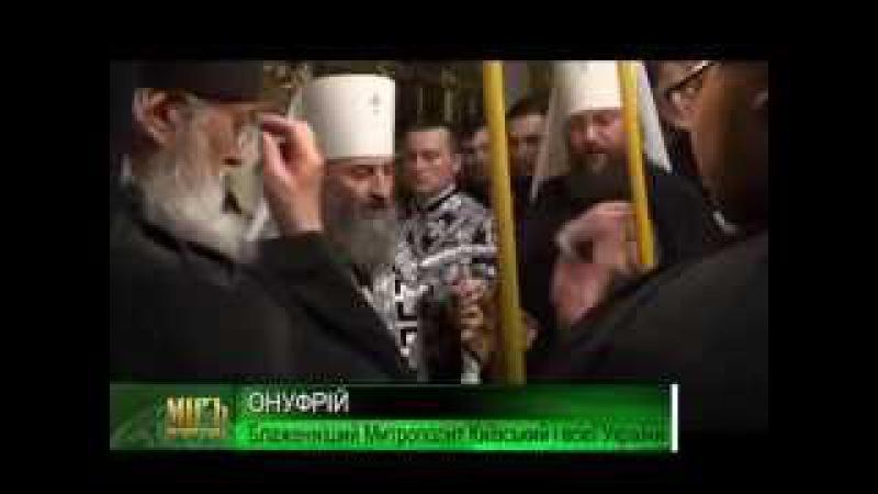 Блаженнейший Митрополит Онуфрий совершил монашеский постриг в Киево-Печерской ...