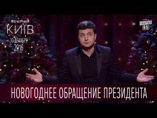 Новогоднее обращение президента или каждый год одно и то же - В. Зеленский | Вечер...
