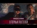 8 Первых Постелей | Пороблено в Украине, пародия 2016