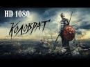 Легенда о Коловрате (2017) Трейлер HD 1080: исторический русский фильм. Русское кино.