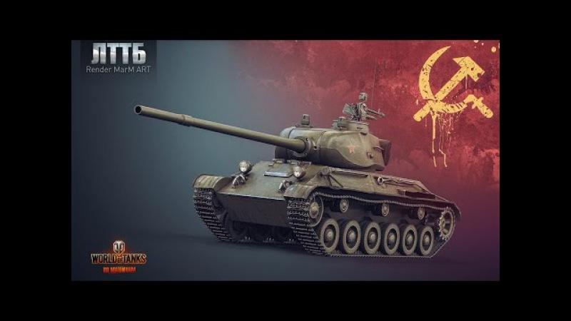 World of Tanks – Танки,волд тенк ЛБТ очень нагибучая стэшка