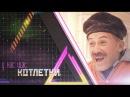 Элвин и бурундуки поют песню Котлетки с Пюрешкой Enjoykin