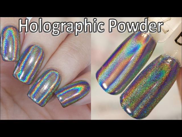 Holo pigment. Video review / Видео - ревью голографической пудры
