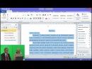 Занятие 4. Оформление текстовых документов в Microsoft Word 2010. Часть 2