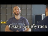 Омар Алибутаев. Интервью. Контактный зоопарк.  В РОЛЯХ
