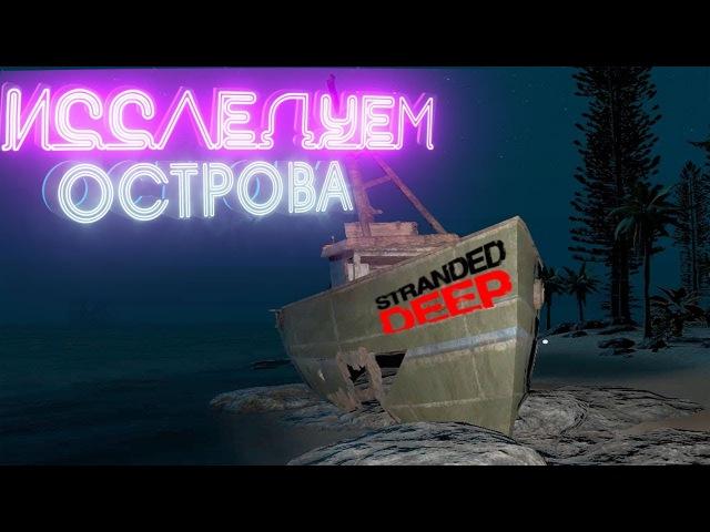 ОБСЛЕДУЕМ ОСТРОВА - STRANDED DEEP Выживание 3