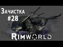 RimWorld - прохождение. Зачищаем владения от хищников и переживаем тяжёлый налёт 28