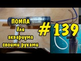 #139 НАНО ПОМПА ДЛЯ АКВАРИУМА СВОИМИ РУКАМИ. PUMP FOR AQUARIUM WITH THEIR HANDS.
