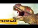 Динозавры для детей Тарбозавр Про динозавров детям Полезное и интересное дл ...