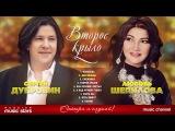 Дуэтный альбом Любовь Шепилова и Сергей Дубровин