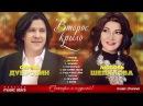 Дуэтный альбом : Любовь Шепилова и Сергей Дубровин Второе крыло