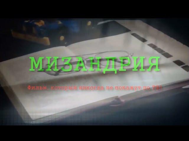 МИЗАНДРИЯ - Фильм, который никогда не покажут по ТВ!