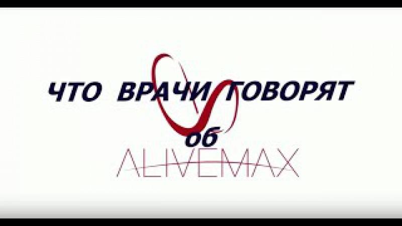 Вита-спреи Alivemax. Что говорят врачи об этом продукте?