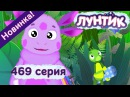 Лунтик и его друзья 469 серия Бесполезный песок keynbr b tuj lhepmz 469 cthbz tcgjktpysq gtcjr
