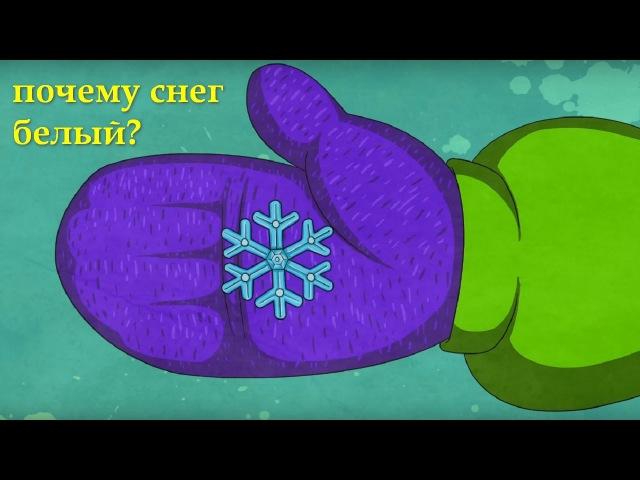Профессор Почемушкин - 43. Почему снег белый? ghjatccjh gjxtveirby - 43. gjxtve cytu ,tksq?