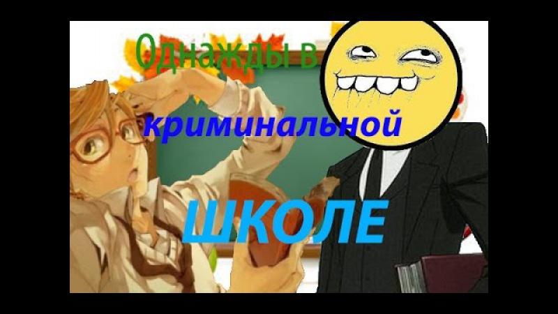 Аниме прикол-Тёмный Дворецкий -Однажды в криминальной школе