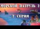 Морской патруль - 2. 2 серия 2009