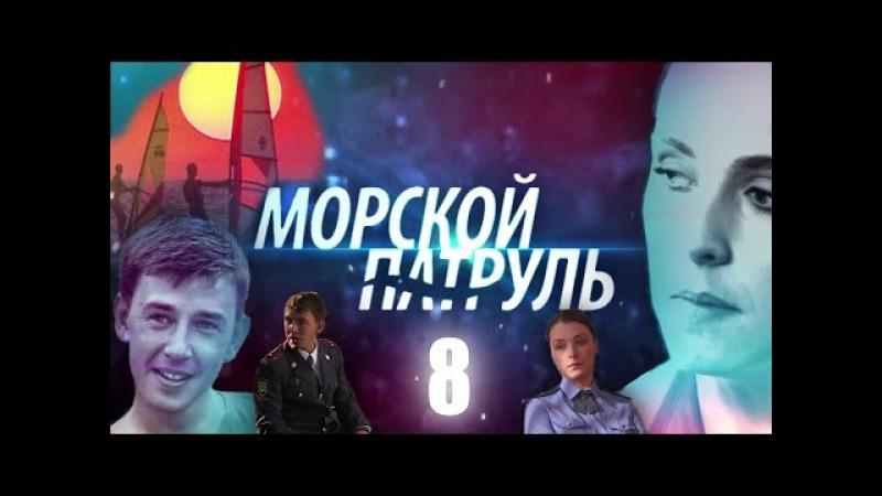 Морской Патруль 8 Серия ( 2008 )