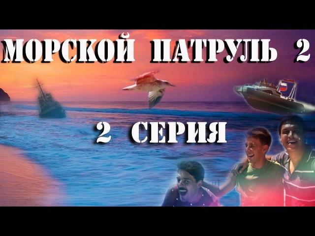 Морской Патруль 2 - 2 Серия ( 2009 )