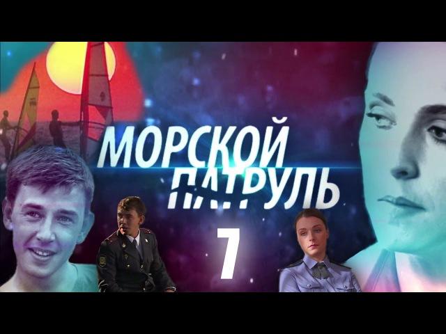 Морской Патруль 7 Серия ( 2008 )