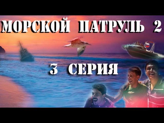 Морской Патруль 2 - 3 Серия ( 2009 )
