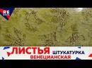 Листья под ВЕНЕЦИАНСКОЙ Штукатуркой Легко Просто и КРАСИВО