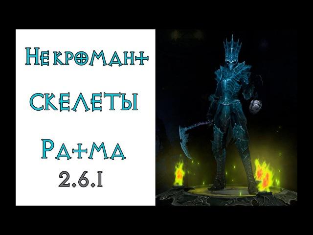 Diablo 3: ТОП убийца боссов некромант петовод Повелитель скелетов в сете Кости Ратм...