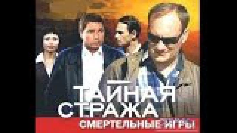 Тайная стража 1 сезон 3-4 серии Детектив,Криминал,Боевик