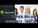 Гонка за Bitcoin начинается ЗДЕСЬ!
