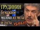 Грудинин Молоко из мела все в курсе но Ситуация в сельском хозяйстве России 15 02 17