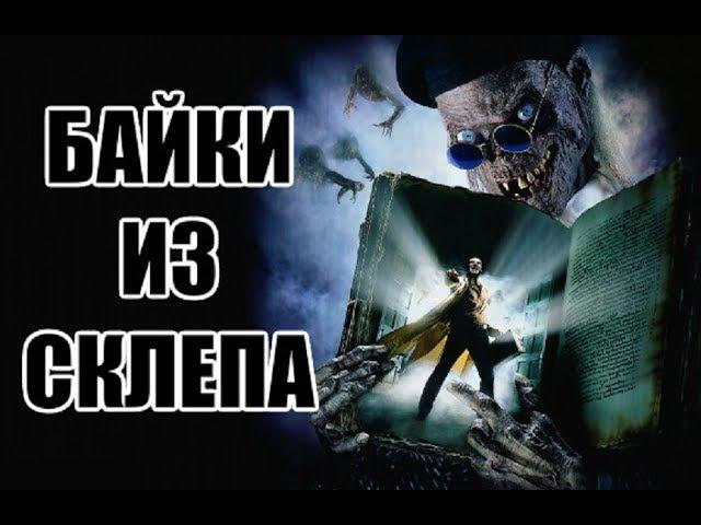 Ужасные Обзоры - Байки из Склепа: Демон Ночи (Рыцарь-Демон)1995