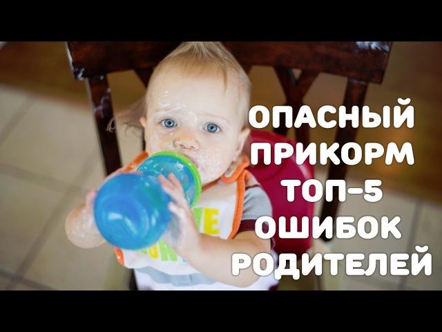 Опасный прикорм ТОП-5 ошибок родителей
