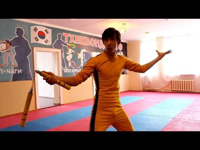 Разборка в стиле Брюс Ли Rumble in the style of Bruce Lee